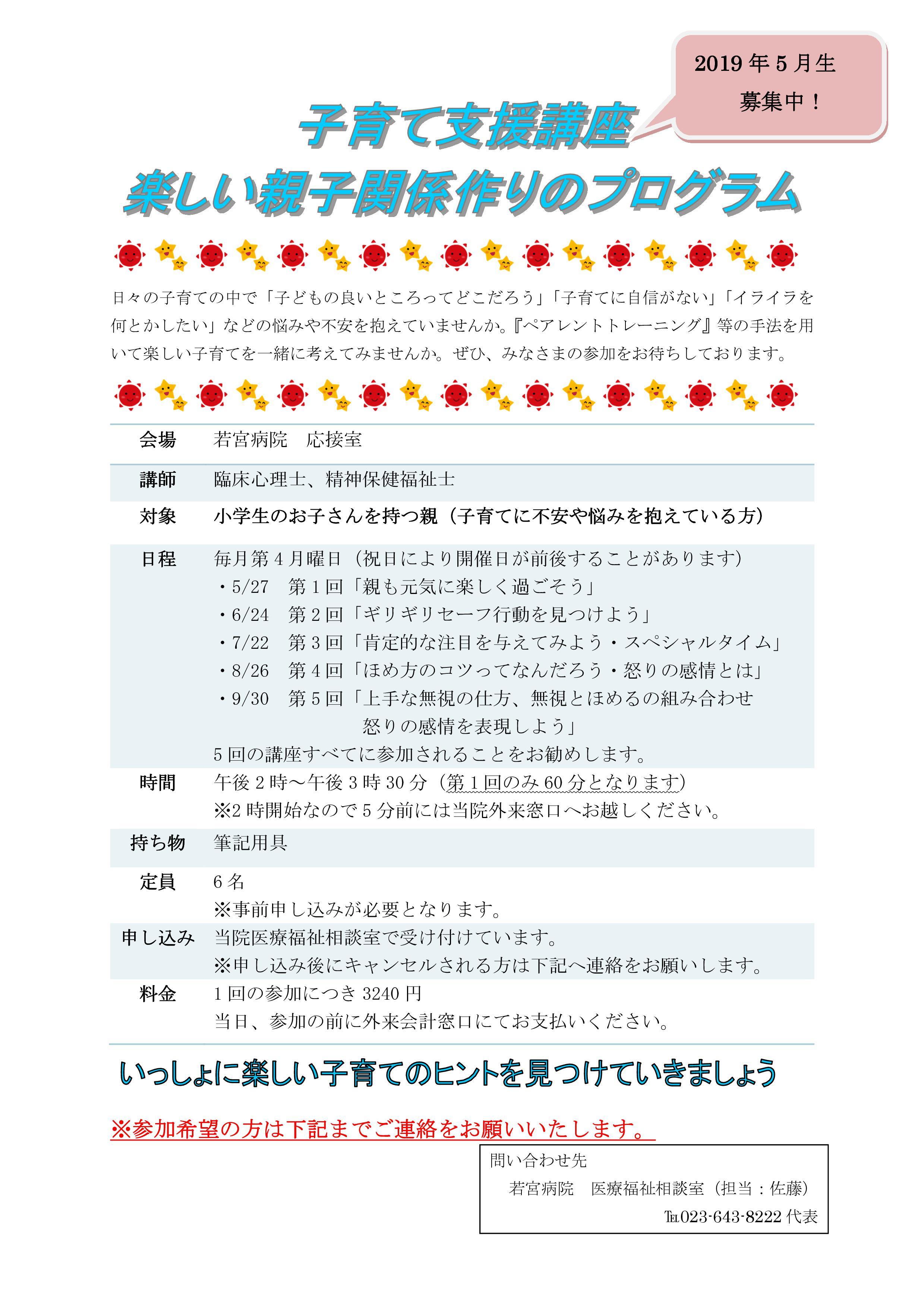 ペアレントトレーニングチラシ(H31.5月~分)